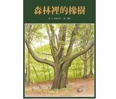森林裡的橡樹 書本封面