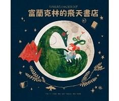 富蘭克林的飛天書店書本封面