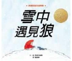 雪中遇見狼書本封面