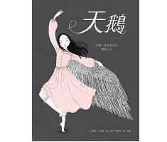天鵝-安娜.帕芙洛娃的舞...書本封面