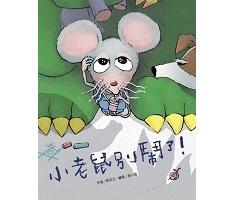 小老鼠別鬧了!書本封面
