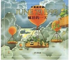 瘋狂的一天:JUNE 2...書本封面