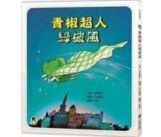 青椒超人綠披風(新版)書本封面