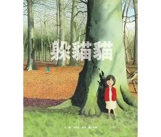 躲貓貓書本封面