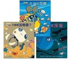 繪本水族館(全套3冊)書本封面