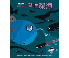 潛進深海書本封面