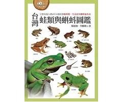 台灣蛙類與蝌蚪圖鑑書本封面