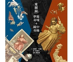 愛麗絲夢遊奇境+鏡中奇緣書本封面