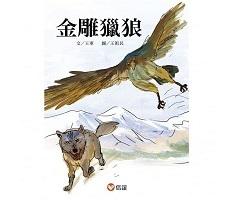 金雕獵狼書本封面