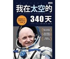 我在太空的340天書本封面
