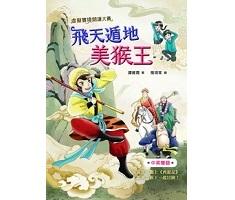 虛擬實境閱讀大賽2:飛天...書本封面