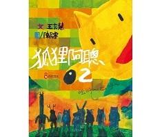 狐狸阿聰2書本封面