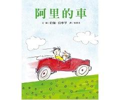 阿里的車書本封面