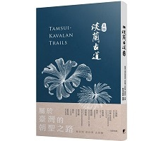 淡蘭古道[北路]書本封面