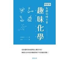 趣味化學書本封面
