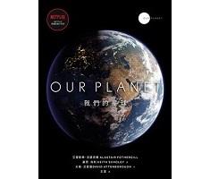 我們的星球書本封面