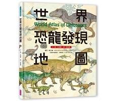 世界恐龍發現地圖書本封面