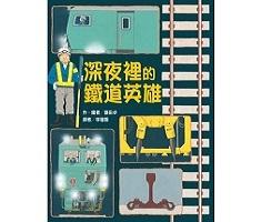深夜裡的鐵道英雄書本封面