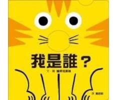 我是誰?書本封面