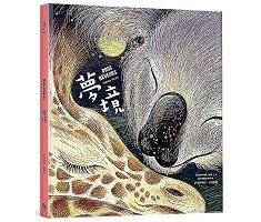 夢境書本封面