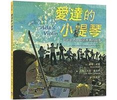 愛達的小提琴:巴拉圭再生...書本封面