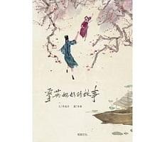 雪英奶奶的故事書本封面