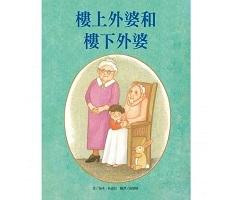 樓上外婆和樓下外婆書本封面