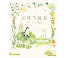 安咪的庭院書本封面