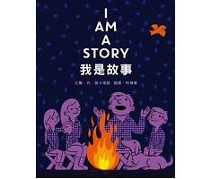 我是故事書本封面