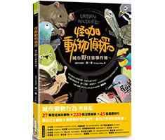 怪咖動物偵探:城市野住客...書本封面