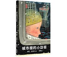 城市裡的小訪客書本封面
