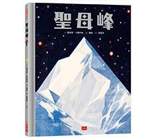 聖母峰書本封面