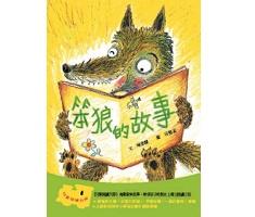 好好讀小學堂:笨狼的故事