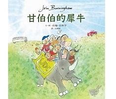 甘伯伯的犀牛書本封面