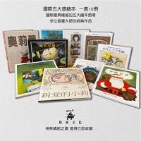 國際五大獎繪本(一套十冊...書本封面
