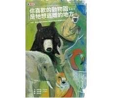 你喜歡的動物園是牠想逃離...書本封面