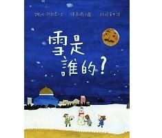 雪是誰的?書本封面
