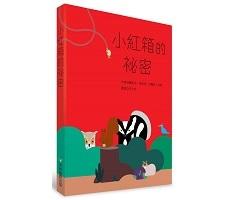 小紅箱的祕密書本封面