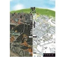 黑白村莊書本封面