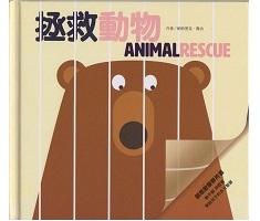 創意啟蒙膠片書:拯救動物書本封面