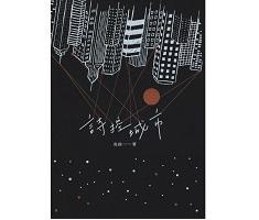 詩控城市書本封面