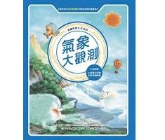 氣象大觀測書本封面