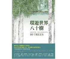 環遊世界八十樹書本封面