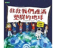 救救我們堆滿塑膠的地球書本封面