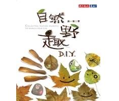 自然野趣D.I.Y.書本封面