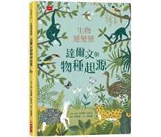 生物變變變:達爾文的物種...書本封面