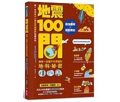 地震100問:最強圖解X...書本封面