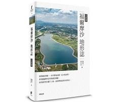 福爾摩沙地形誌:北臺灣書本封面