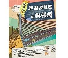 超級工程MIT 02 跨...書本封面