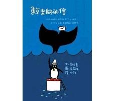 鯨老師的信書本封面